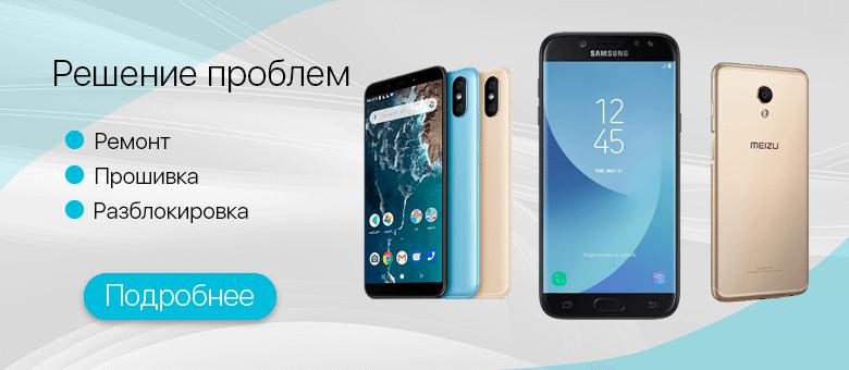 Ремонт мобильных телефонов - MasterShark.com.ua