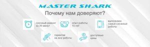 Мастерская Mastershark в Одессе