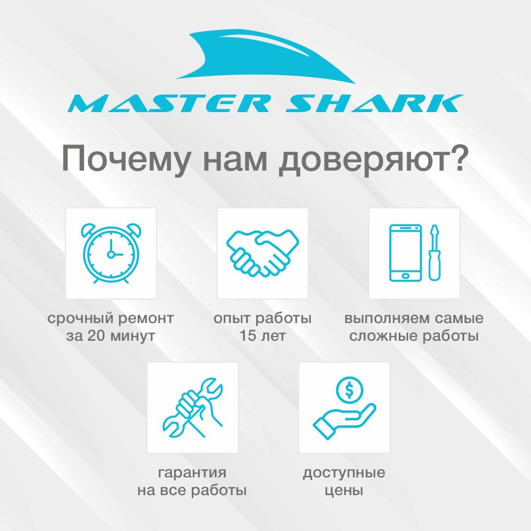 Сервисный центр Mastershark в Одессе